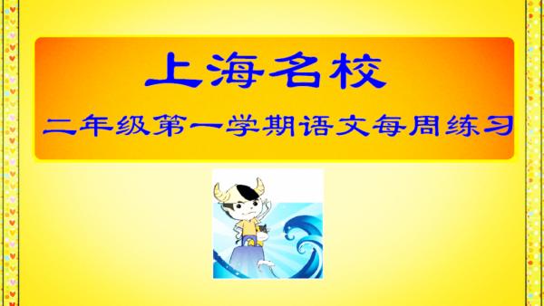 上海名校 二年级第一学期语文每周习题(牛娃汇)