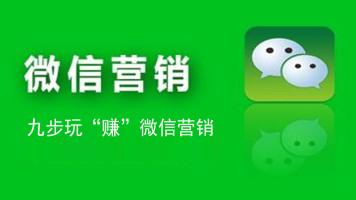"""九步玩""""赚""""微信营销实战精品课"""