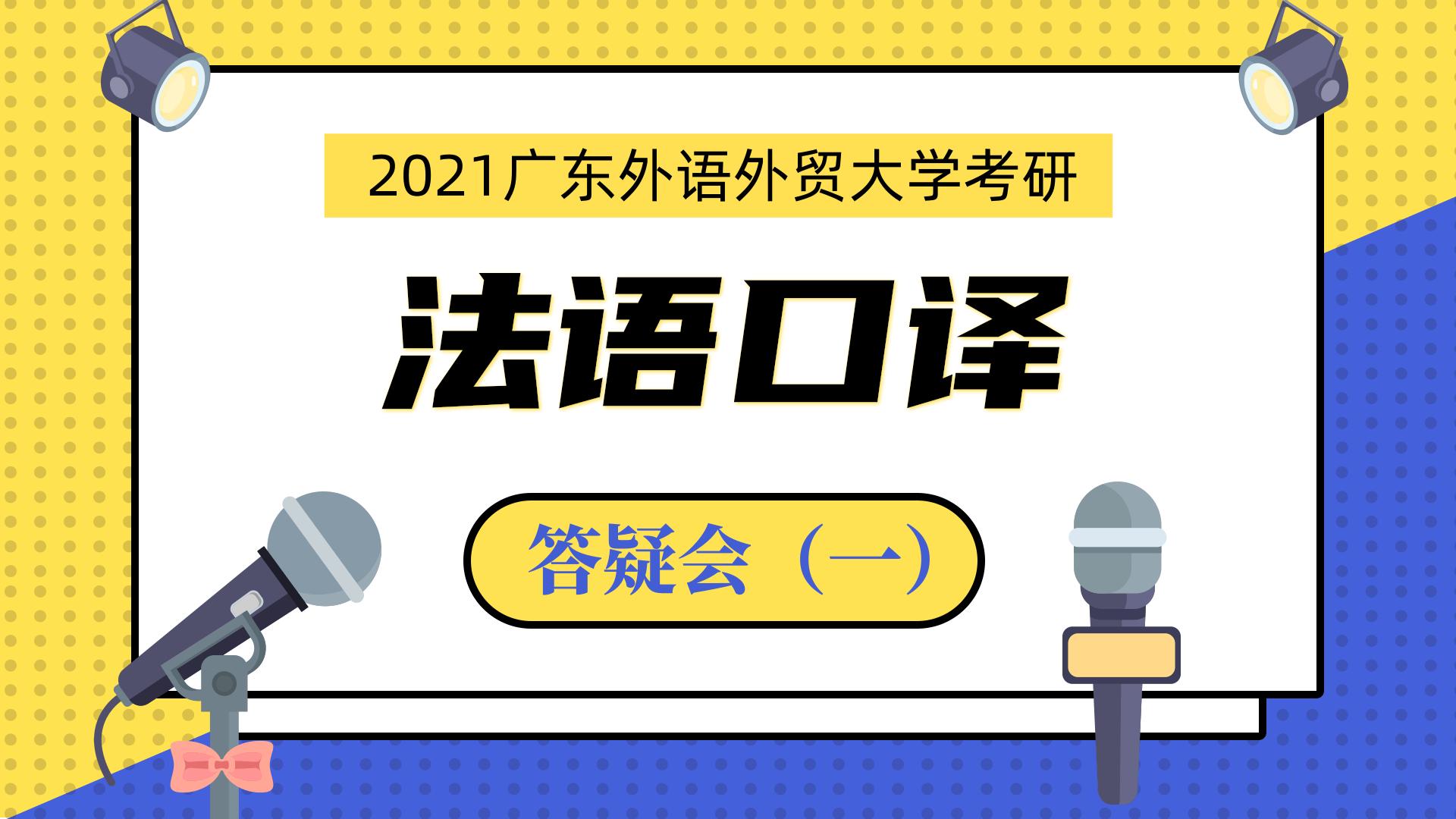2021广东外语外贸大学法语口译考研主题答疑会(一)