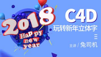 C4D零基础入门:新年立体字教程