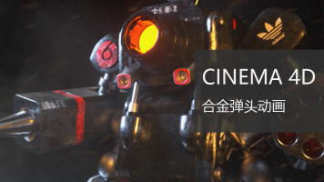 C4D—合金弹头机械动画OC渲染