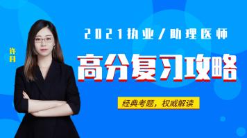 2021执业/助理医师高分复习攻略