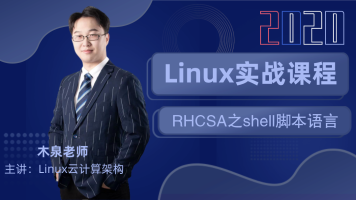 Linux-RHCSA入门精讲之shell脚本语言(12)