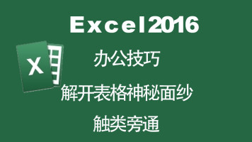 Office、Word、Excel、PPT视频教程全套从入门到精通