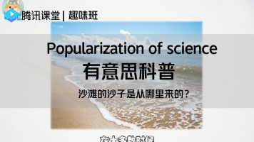 趣味班| 有意思科普——沙滩的沙子是从哪里来的?