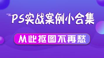 PS实战案例小合集/PS基础教程/淘宝美工/主图/详情页/海报