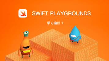 苹果 Swift Playgrounds《学习编程 1》