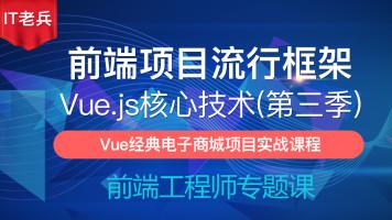 全新Vue.js 2.6第三季:经典电商项目ECShop实战课程