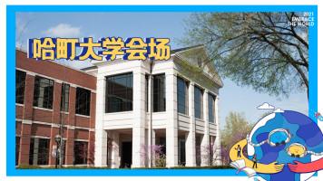 美国哈町大学
