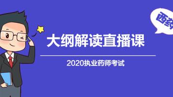 2020执业药师—大纲变化解析(西药)
