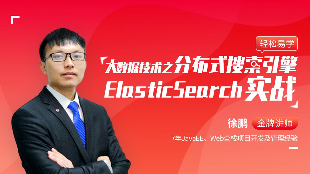 大数据技术之分布式搜索引擎ElasticSearch实战