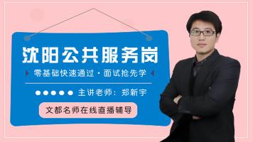【线上】沈阳公共服务岗面试课·抢先学