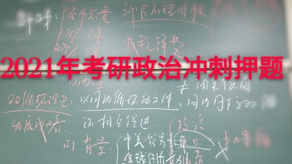 2021年考研政治冲刺押题18讲(阅卷人精准指导)