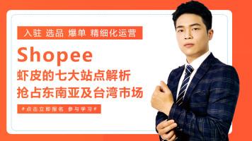 【咻商教育】跨境电商Shopee抢占东南亚及台湾市场