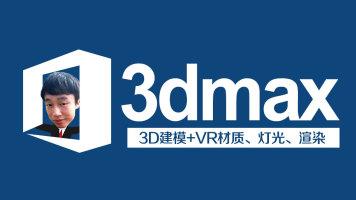 3D室内设计视频教程(3dmax 2010软件建模VR材质灯光渲染)