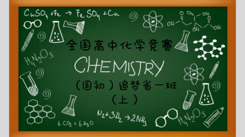 全国高中化学竞赛(国初)追梦省一班(上)