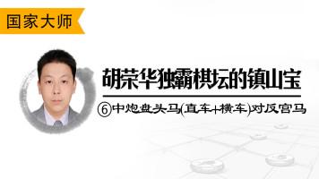 象棋胡荣华独霸棋坛的镇山宝⑥:中炮盘头马对反宫马