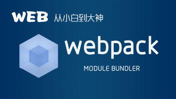 webpack-Web前端从小白到大神