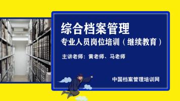 综合档案管理专业人员岗位培训(继续教育)