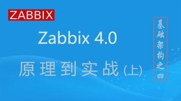 Zabbix原理到实战(上)基础架构之四