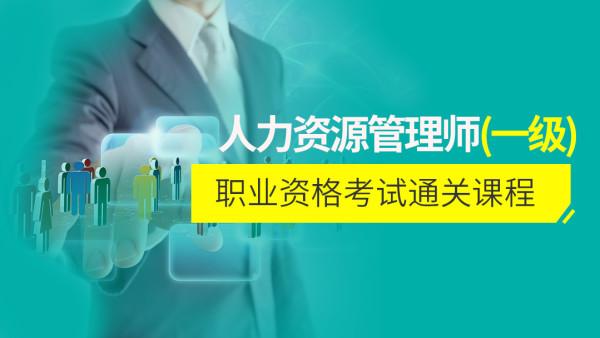 【中鹏培训】人力资源一级管理师 考试 考证 快速通关 精讲课程