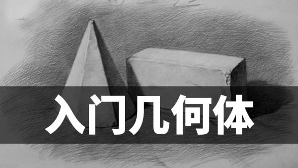 【系统视频课】素描入门基础几何体【合尚教育】