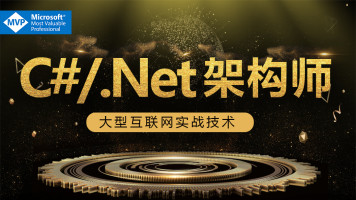 C#/.Net架构师VIP班【升职加薪,只争朝夕!】