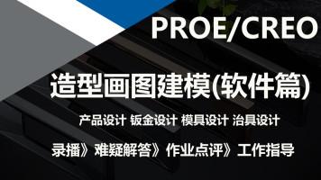 Proe/Creo产品设计零基础入门到精通