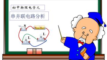 电学专题:串并联电路的识别与分析