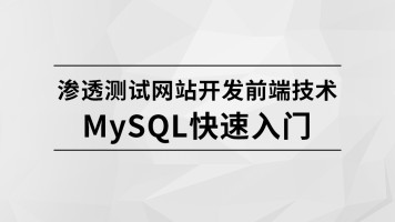 渗透测试网站开发后端技术MySQL快速入门