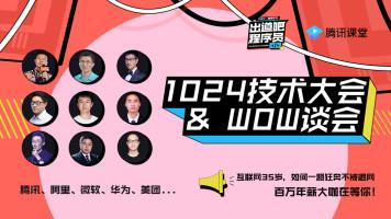 1024程序员技术大会/WOW谈会