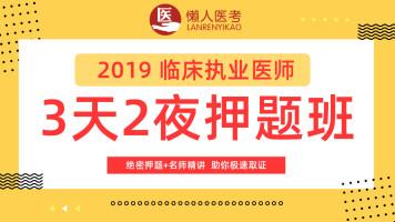 【执业】2019年临床医师-押题串讲班【保命班3天2夜】