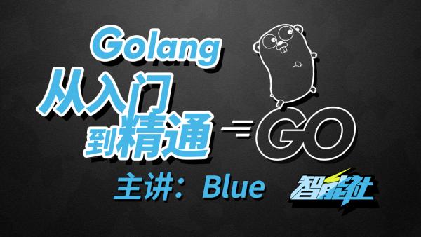 【智能社】Golang从入门到精通,Go语言从入门到精通