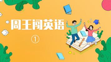 周王闯英语1【免费试学第1、5、9、18、19节】
