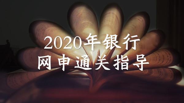 2020年银行网申快递通关指导