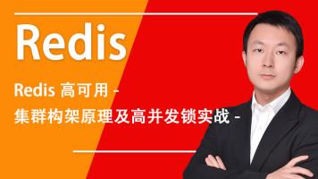 Redis高可用集群构架原理及高并发锁实战【图灵学院】