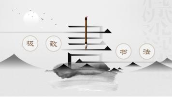 中国汉字结构浅析