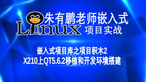 《X210上QT5.6.2移植和开发环境搭建》