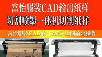 服装绘图仪操作教程-富怡服装CAD输出切割纸样样版喷墨唛架