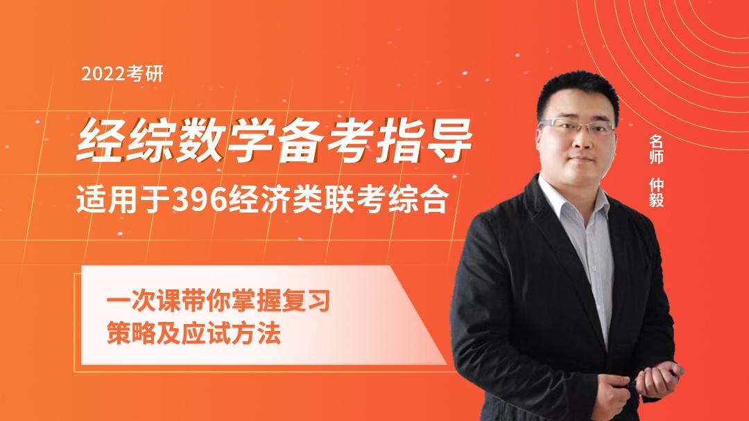 【396经综数学】2022考研经济类联考数学备考指导班仲毅经综数学