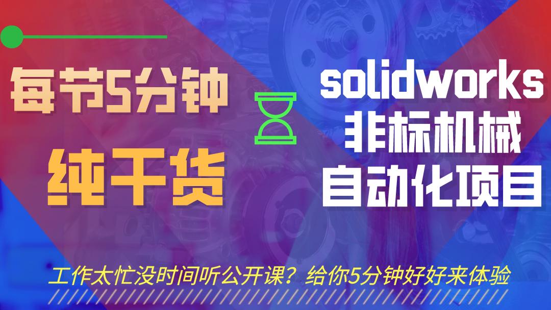 Solidworks非标机械设计—5分钟系列全套免费小技巧
