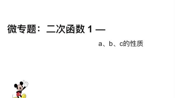 二次函数第一课