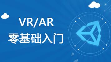 【录播+辅导】VR/AR零基础入门【渥瑞达科技】