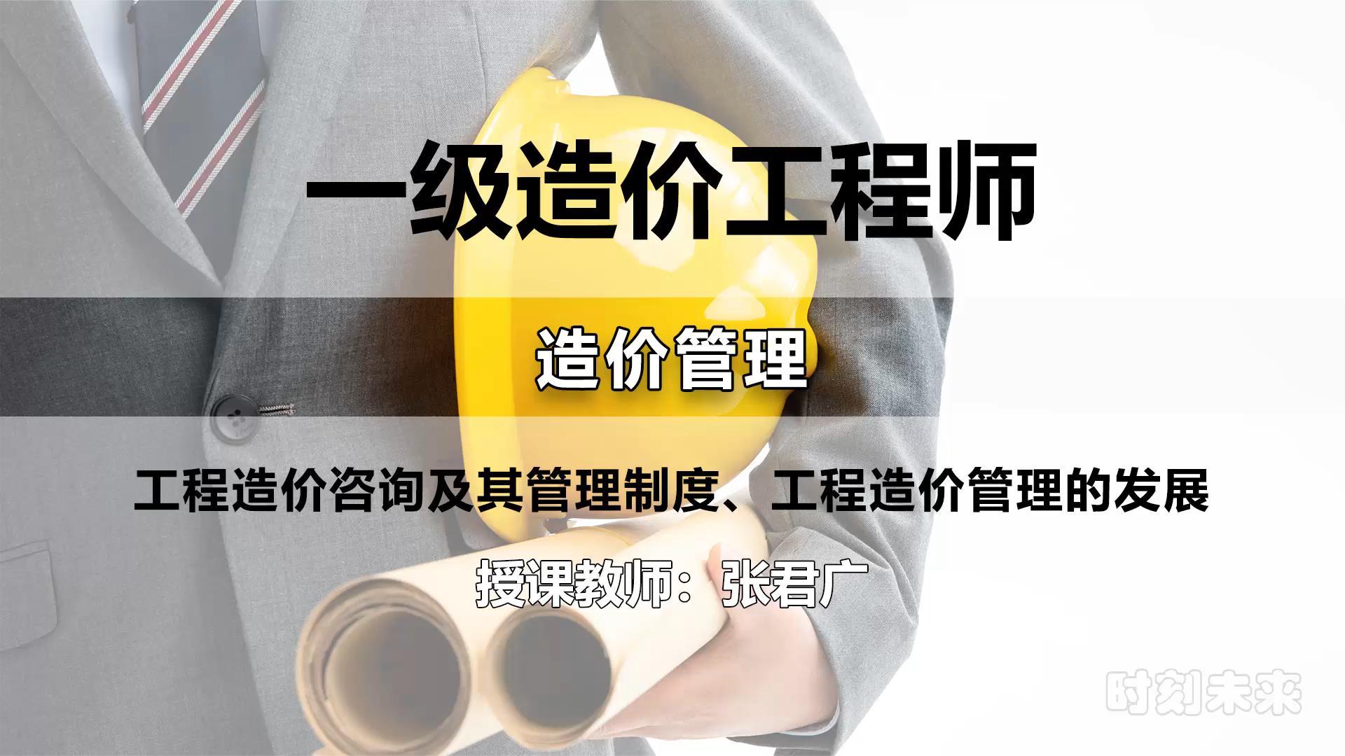 张君广-一级造价师-造价管理-精讲班
