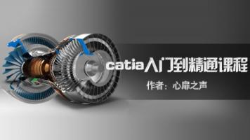 Catia零基础入门到精通视频教程(心扉之生)