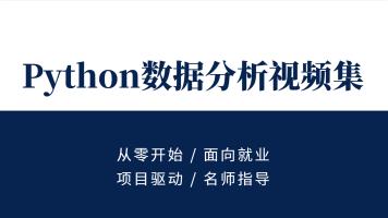 Python数据分析精选视频【灵犀教育】