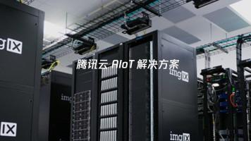 腾讯云 AIoT 解决方案