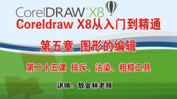 第二十五课 排斥、沾染、粗糙工具(CorelDRAW X8从入门到精通)