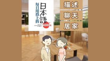 旭文日语-每日用得上的日语4000句-第二系列(描述,聊天,居家)