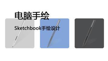 Sketchbook手绘设计